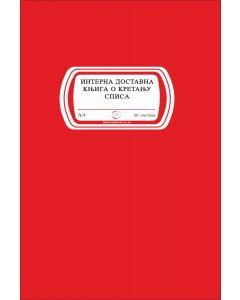 Interna dostavna knjiga o kretanju spisa A4/80l