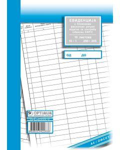 Knjiga EFRU - Evidencija fiskalnih računa izdatih za upotrebu