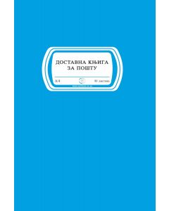 Dostavna knjiga za poštu A4/80l