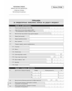 EPPDV (A4 OFS) - Prijava za evidentiranje obveznika poreza na dodatu vrednost