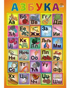 Plakat АЗБУКА B2