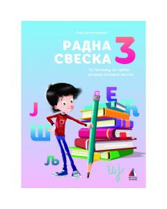 Udžbenik Vulkan Srpski jezik 3. razred radna sveska komplet 1