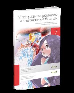 Udžbenik Novi Logos U potrazi za književnim blagom Radna sveska 7. razred