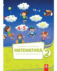 Udžbenik  Matematika 2. razred BIGZ