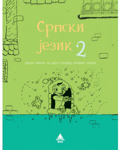 Radna sveska iz srpskog jezika 2. razred BIGZ