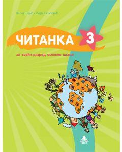 Udžbenik Čitanka 3. razred srpski jezik BIGZ