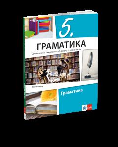 Udžbenik Klett Gramatika 5 razred
